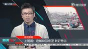 """20151008新闻ING 大排档""""天价大虾"""":谁来为你买单?"""