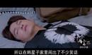 《极光之恋》李俊泰入住韩星子家中,状况频发