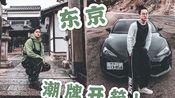 【Y+P】价值近3万的东京购物开箱 Goros; KAPITAL; Stone Island; Human Made