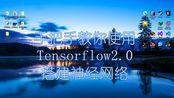 [路野]手把手教你Tensorflow2.0搭建神经网络模型
