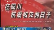 汶川地震十周年·南昌:铭记历史 致敬重生