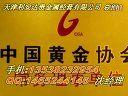天津利安达贵金属经营有限(天通金代理、开户、加盟、合作、业内高返佣)