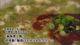 孤独的美食家《绿麻婆豆腐》