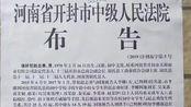 赵志勇被执行死刑:与人共谋强奸25名女学生 含幼女14人
