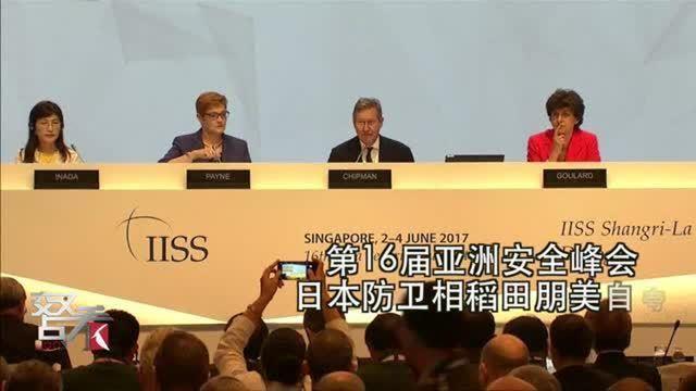 """6月3日在新加坡举行的第16届亚洲安全峰会上,日本、澳大利亚和法国3位女性国防部长同台对话,不料日本防相稻田朋美一句""""我们都长得不错"""