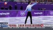 平昌冬奥会:王者归来 羽生结弦卫冕花滑男单
