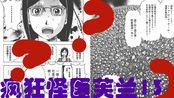 【说到睡着】疯狂怪医芙兰13 - 分裂的少女(下)