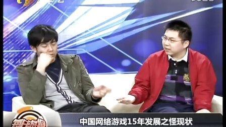 [风云茶摊] 中国网络游戏15年之怪现状