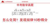 深圳中考真题解析 怎么化简 好像有规律 发现了10秒就得2分