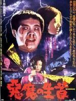 心魔 1975港版(恐怖片)