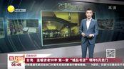 """台湾:温暖读者30年 第一家""""诚品书店""""明年5月关门"""