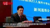 上海静安法院:王思聪3条限制消费令已撤销 12月24日下午