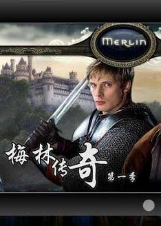 梅林传奇第1季