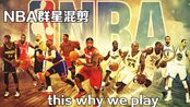 【篮球/球星/衔接踩点】-this wh we play
