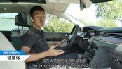 诠释大气均衡 试驾一汽-大众全新迈腾