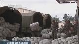 [中国新闻]云南鲁甸6.5级地震 410人遇难 超百万人受灾