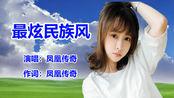 凤凰传奇《最炫民族风》网络歌曲