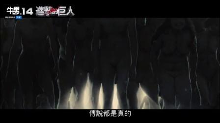 《进击的巨人》中文正式电影预告