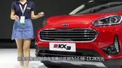 2018成都车展,起亚KX3售价10.98万元起,前灯组看上去十分凶狠