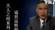 基督教讲道:祷告的秘诀【10】住:寇世远牧师:河北视频1