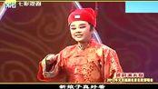 越剧名家 徐铭 谢群英《一缕麻·洞房》