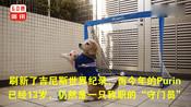 创下多项世界纪录!日本13岁比格猎犬展示超高守门员天赋