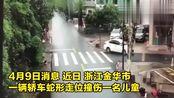 在浙江街道的轿车快速行驶时突遇前方小孩过马路,超短距离反应不及撞飞小孩