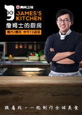 詹姆士的厨房[2018]