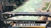 震撼现场:重庆巫溪大桥爆破 3秒成灰烬