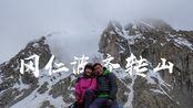 Vlog   在冈仁波齐转山是怎样的体验