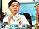 [toputube.com]康熙來了 2012-03-14 pt.5/5 大S代班 會...