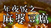 年夜饭之麻婆豆腐