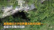广西发现一世界级大型天坑群:19个天坑组成