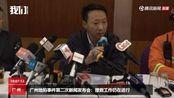 直播回看:广州地陷致3人被困 官方召开第二次发布会通报救援最新进展