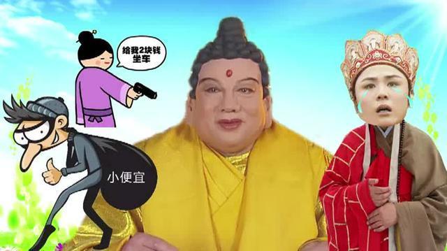 唐僧总被朋友占小便宜,佛祖教他这一招太管用了!