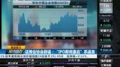 """证券业协会辟谣:""""IPO即将重启""""系谣言"""