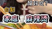 杨国福麻辣烫好吃的秘诀竟然是因为加了这个?