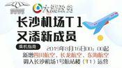 2019年8月16日 0点起,新增四川航空、长龙航空、东...