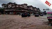 福建省北部持续暴雨 武夷山景区全面闭园