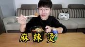 18元的外卖麻辣烫! 13个素菜, 9个荤菜! 曾是杨国福的前辈!