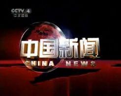 中国新闻[2018](综艺)