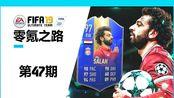 """【一球】FIFA19 零氪之路/测评 #47 """"赛季最佳萨拉赫/Salah"""""""