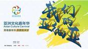 亚洲文化嘉年华主题曲《我们的亚细亚》正式发布