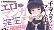 【轻小说】日本轻小说7月9日-7月15日销量(单卷)排行榜TOP 10(TSUTAYA)