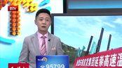 北京冬奥会延庆赛区快车道贯通 北京到崇礼仅需1.5小时