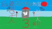 【红叔】红兔粉猪双侠传3 麻瓜冒险 第十一集