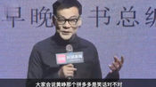 李国庆:黄峥的拼多多就是个笑话