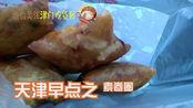 来天津旅游必吃的特色早点,一块多一个,每天卖出几万份