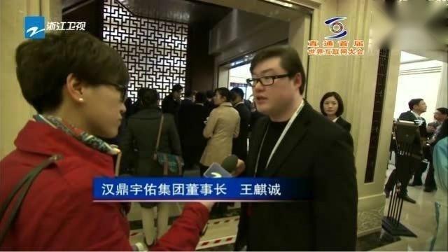 世界互联网大会,浙江卫视在乌镇现场采访王麒诚等企业家大佬