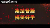 岳云鹏主演电影《鼠胆英雄》先导预告